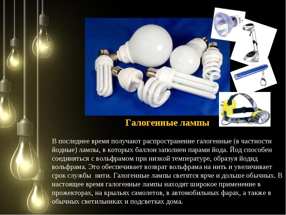 Галогенные лампы В последнее время получают распространение галогенные (в час...