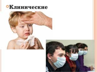 Клинические