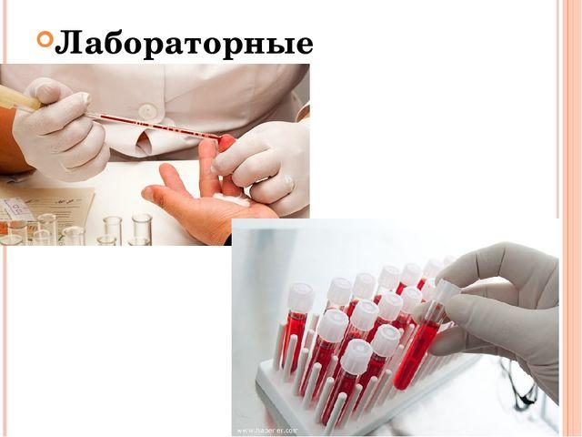 Лабораторные