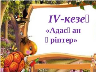 ІV-кезең «Адасқан әріптер»