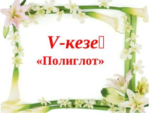 V-кезең «Полиглот»