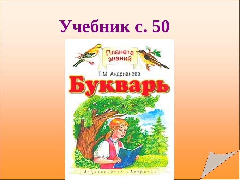 Учебник с. 50