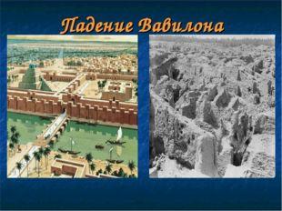 Падение Вавилона