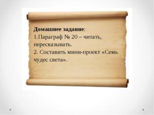 Домашнее задание: 1.Параграф № 20 – читать, пересказывать. 2. Составить ми