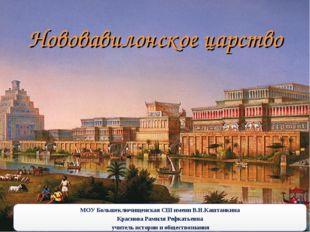 Нововавилонское царство МОУ Большеключищенская СШ имени В.Н.Каштанкина Красно