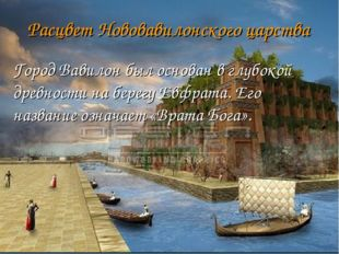 Расцвет Нововавилонского царства Город Вавилон был основан в глубокой древнос
