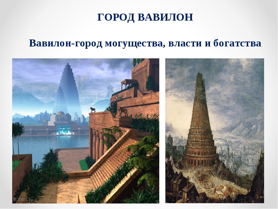 ГОРОД ВАВИЛОН Вавилон-город могущества, власти и богатства