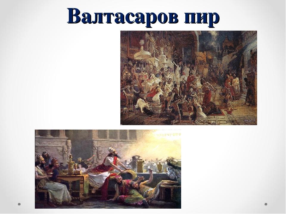 Валтасаров пир