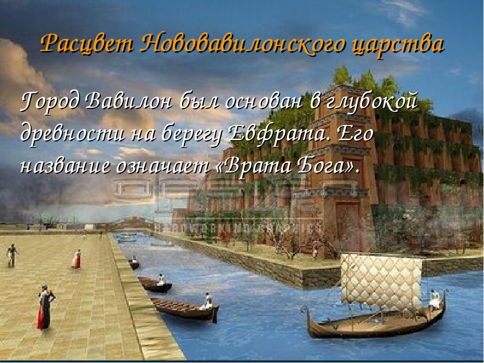 Расцвет Нововавилонского царства Город Вавилон был основан в глубокой древнос...