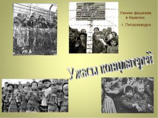 Узники фашизма в Карелии, г. Петрозаводск Узники Бухенвальда