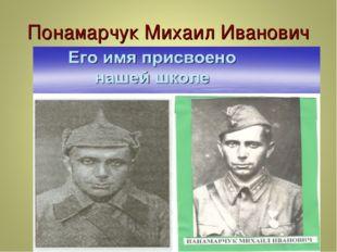 Понамарчук Михаил Иванович