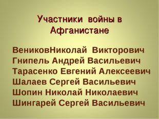 Участники войны в Афганистане ВениковНиколай Викторович Гнипель Андрей Василь