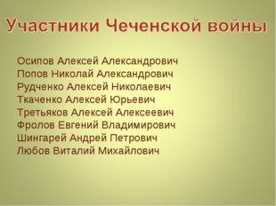 Осипов Алексей Александрович Попов Николай Александрович Рудченко Алексей Ник