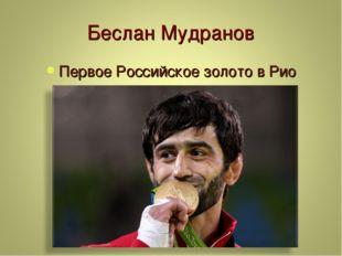 Беслан Мудранов Первое Российское золото в Рио