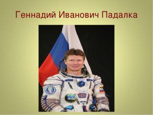 Геннадий Иванович Падалка