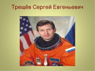 Трещёв Сергей Евгеньевич