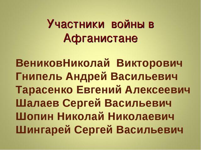 Участники войны в Афганистане ВениковНиколай Викторович Гнипель Андрей Василь...
