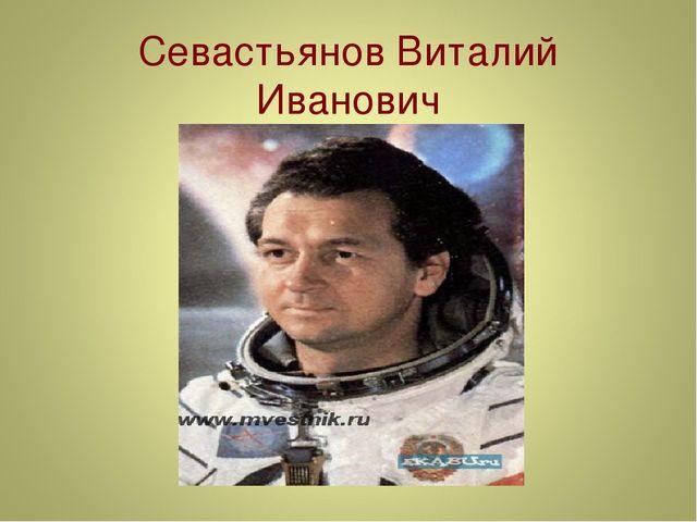 Севастьянов Виталий Иванович