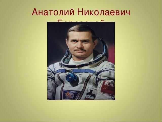 Анатолий Николаевич Березовой