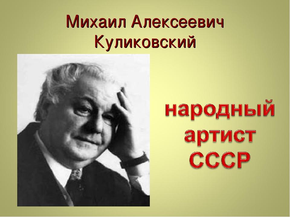 Михаил Алексеевич Куликовский