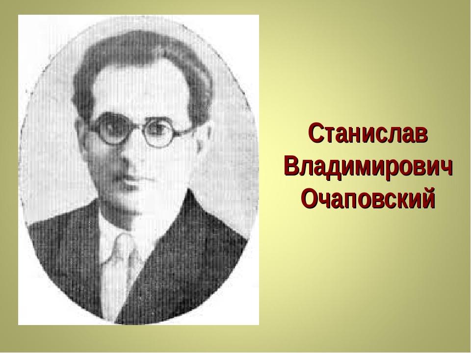 Станислав Владимирович Очаповский
