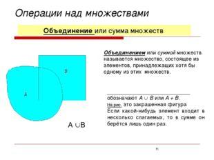 Операции над множествами А В Объединение или сумма множеств Объединением ил