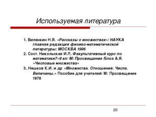 Используемая литература 1. Виленкин Н.Я. «Рассказы о множествах»/ НАУКА главн
