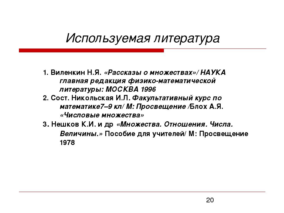 Используемая литература 1. Виленкин Н.Я. «Рассказы о множествах»/ НАУКА главн...