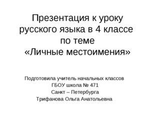 Презентация к уроку русского языка в 4 классе по теме «Личные местоимения» По