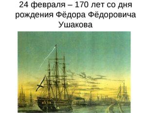24 февраля – 170 лет со дня рождения Фёдора Фёдоровича Ушакова