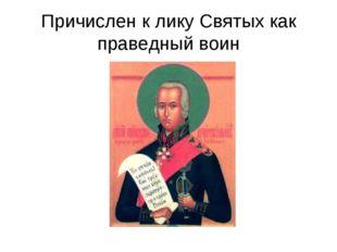 Причислен к лику Святых как праведный воин