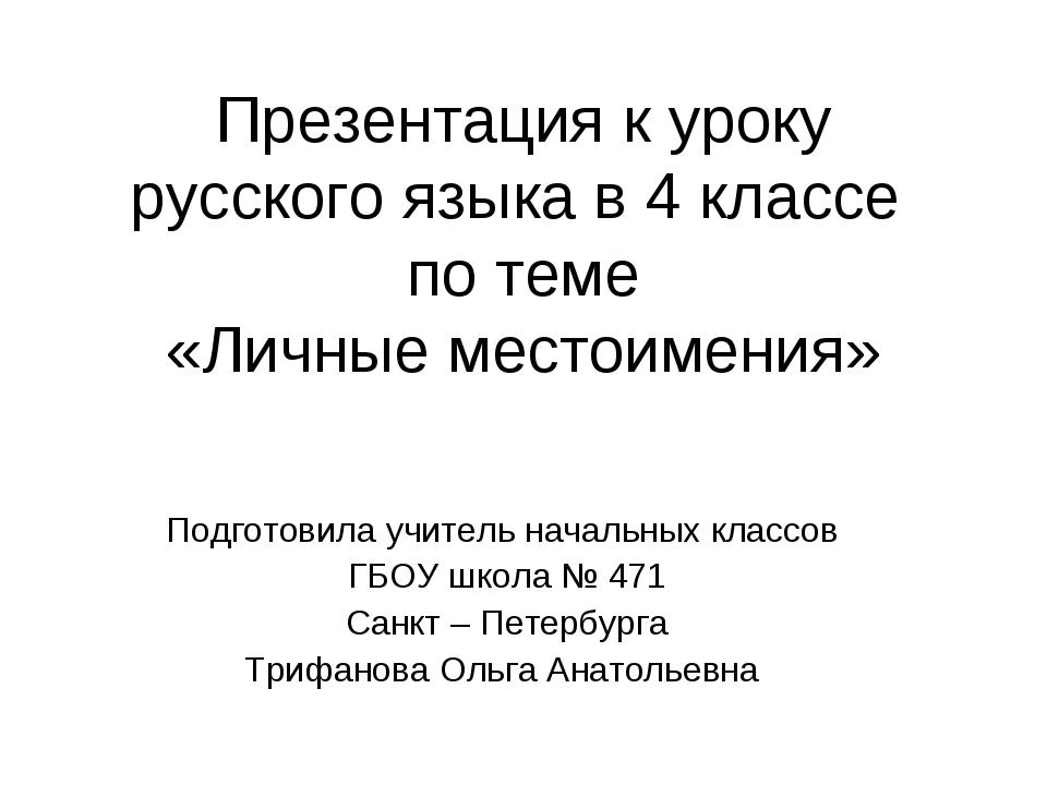 Презентация к уроку русского языка в 4 классе по теме «Личные местоимения» По...