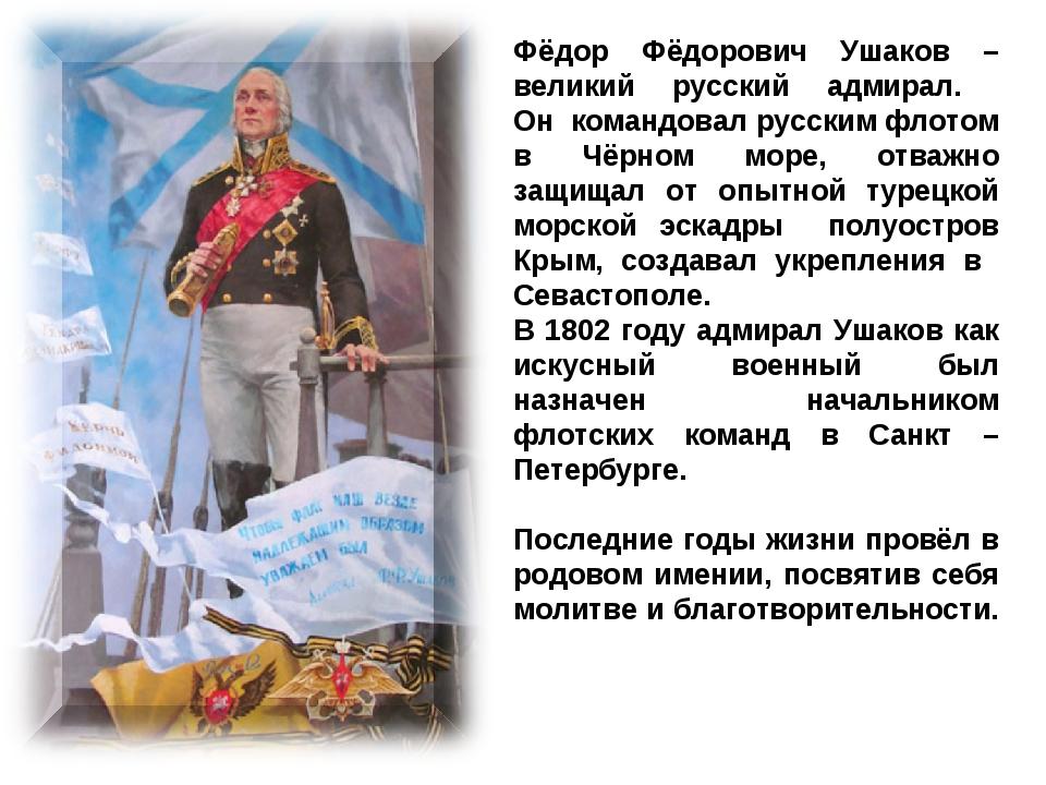 Фёдор Фёдорович Ушаков – великий русский адмирал. Он командовал русским флото...