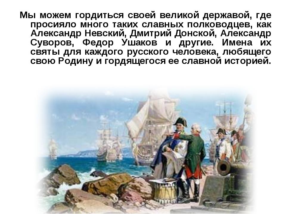 Мы можем гордиться своей великой державой, где просияло много таких славных п...
