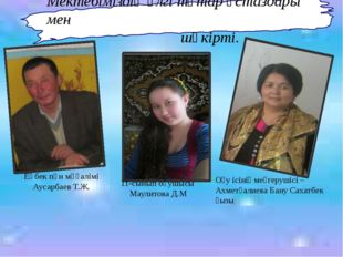 Оқу ісінің меңгерушісі – Ахметқалиева Бану Сахатбек қызы Мектебіміздің үлгі