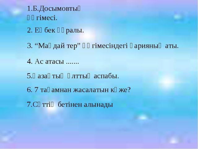 """1.Б.Досымовтың әңгімесі. 2. Еңбек құралы. 3. """"Маңдай тер"""" әңгімесіндегі қария..."""