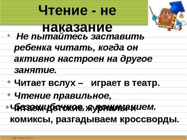 Чтение - не наказание Не пытайтесь заставить ребенка читать, когда он активно...