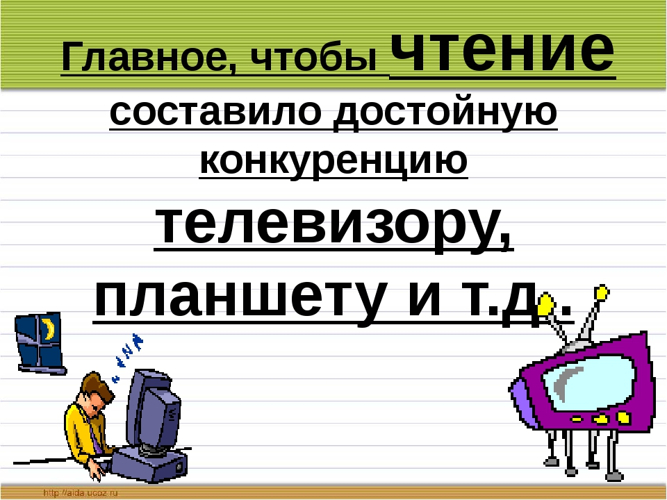 Главное, чтобы чтение составило достойную конкуренцию телевизору, планшету и...