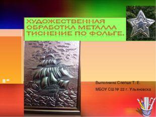 Выполнила Слепых Т. Е. МБОУ СШ № 22 г. Ульяновска