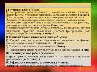 Технические задания группам: I. Групповая работа (5 мин.) 1) Распределите рол