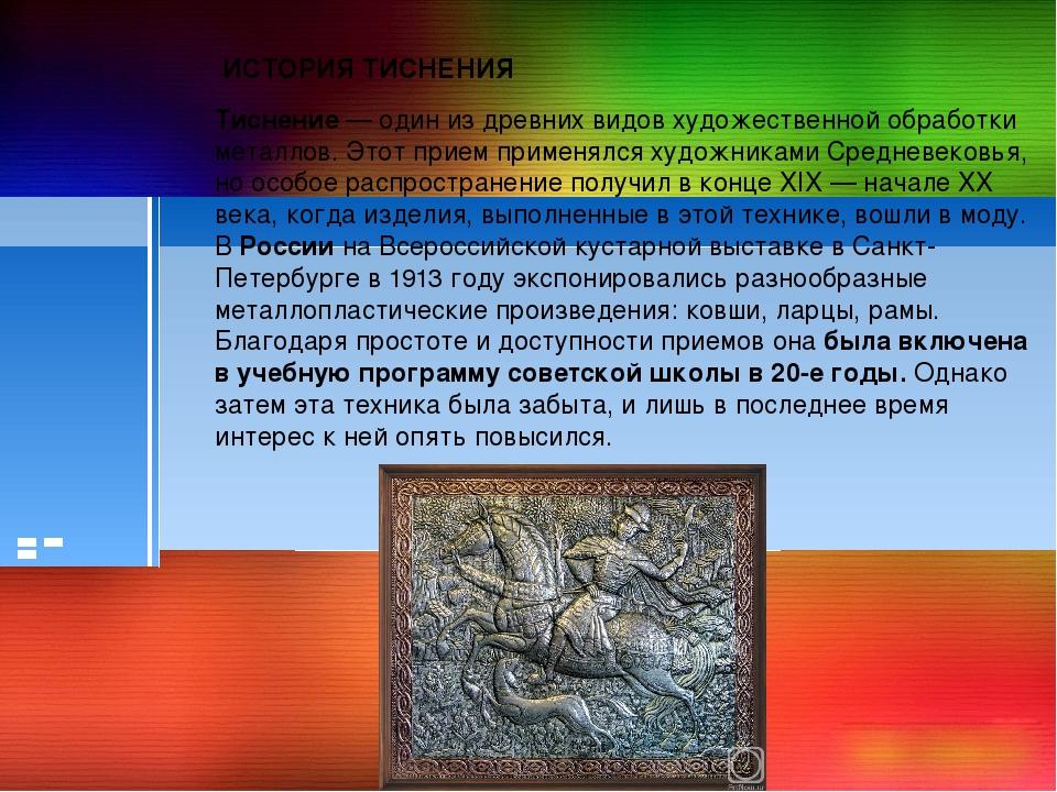 . ИСТОРИЯ ТИСНЕНИЯ Тиснение — один из древних видов художественной обработки...