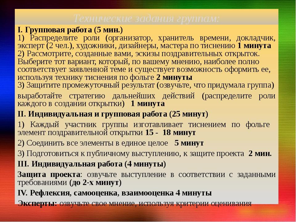 Технические задания группам: I. Групповая работа (5 мин.) 1) Распределите рол...