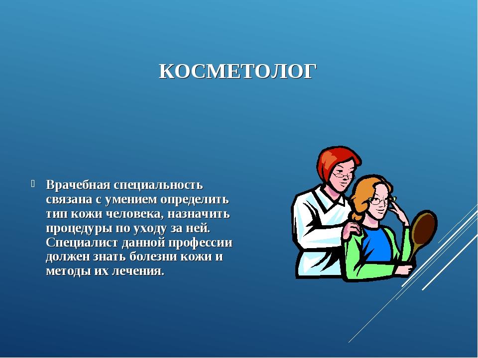 Профессия Менеджер По Рекламе Описание