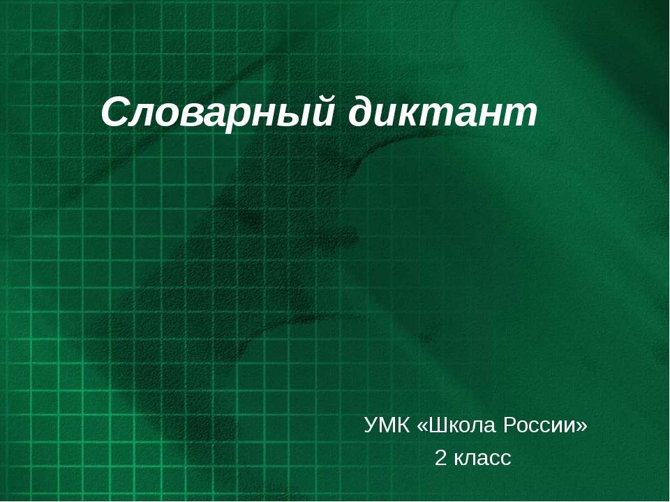 Словарный диктант УМК «Школа России» 2 класс