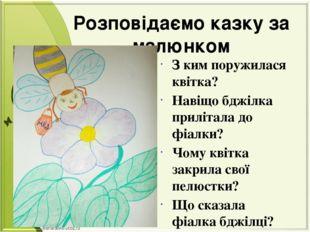 Розповідаємо казку за малюнком З ким поружилася квітка? Навіщо бджілка приліт