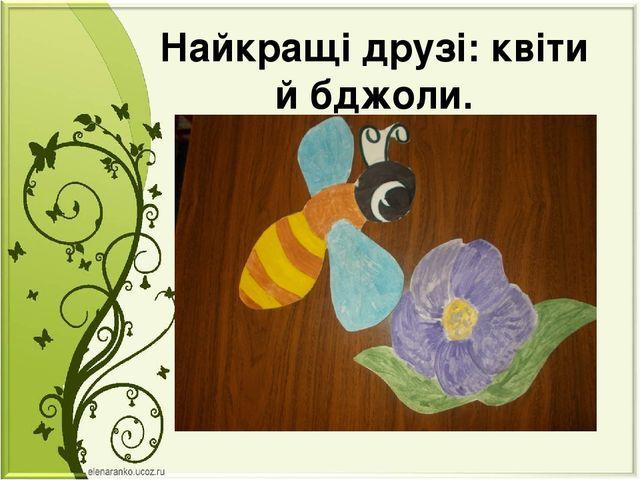Найкращі друзі: квіти й бджоли.