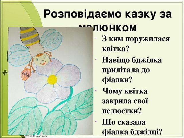 Розповідаємо казку за малюнком З ким поружилася квітка? Навіщо бджілка приліт...