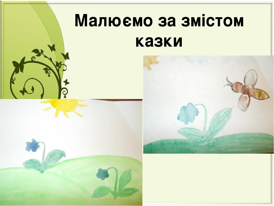 Малюємо за змістом казки