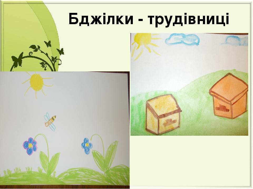 Бджілки - трудівниці