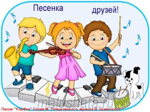 """Песня """"Улыбка"""" Слова М. Пляцковского, музыка В. Шаинского"""